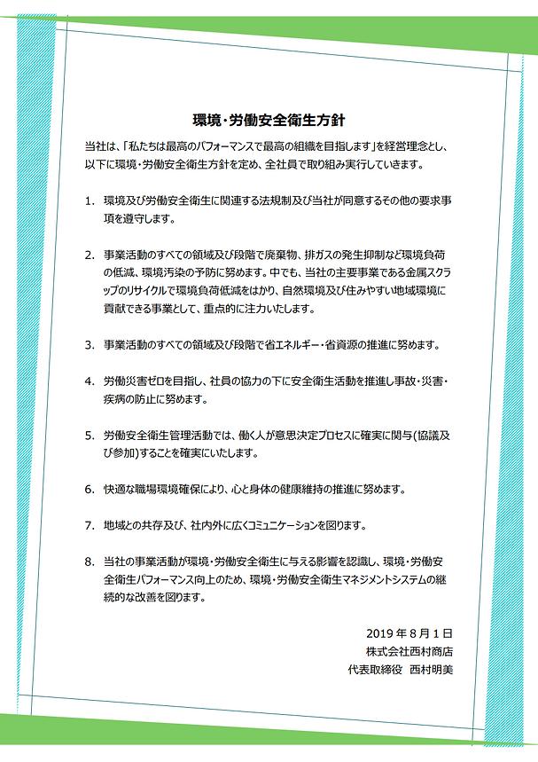 環境・労働安全衛生方針.png