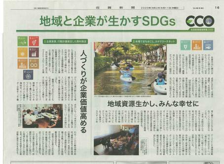 佐賀新聞で弊社のSDGsの取り組みが紹介されました。