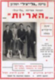 מודעה של להקת האריות משנת 1965
