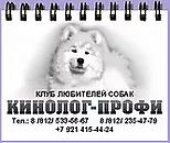 КИНОЛОГ ПРОФИ.webp