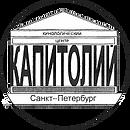 КАПИТОЛИЙ.png
