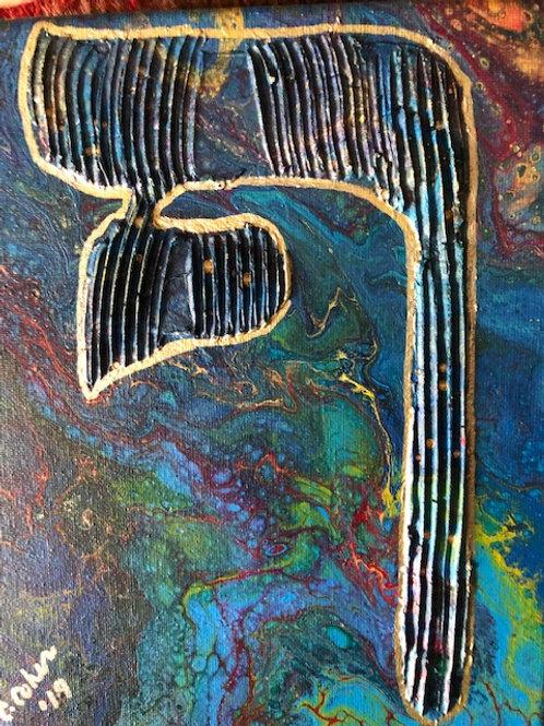 Creation by Carol Cohen