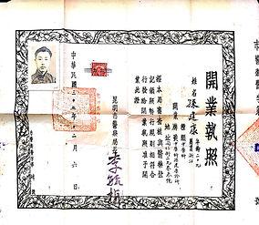 孙建康开业执照.jpg