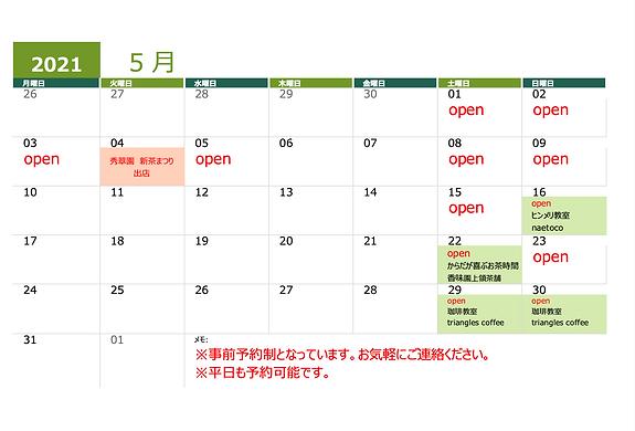 スクリーンショット 2021-05-07 16.53.47.png