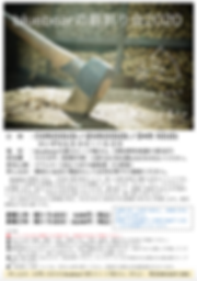 スクリーンショット 2020-01-31 0.27.50.png