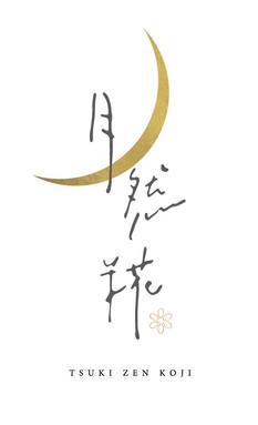 tsukizenkoji-logo.jpg
