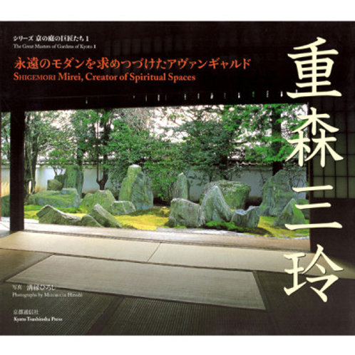 SHIGEMORI MIREI, CREATOR OF SPIRITUAL SPACES