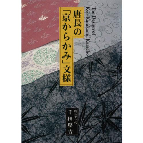THE DESIGN OF KYO-KARAKAMI, KARACHO