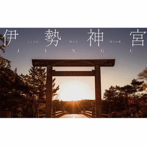 ISE JINGU Photo Book