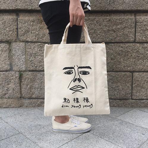 3 Way Tote Bag | 袋住個樣 三用帆布包 5/8