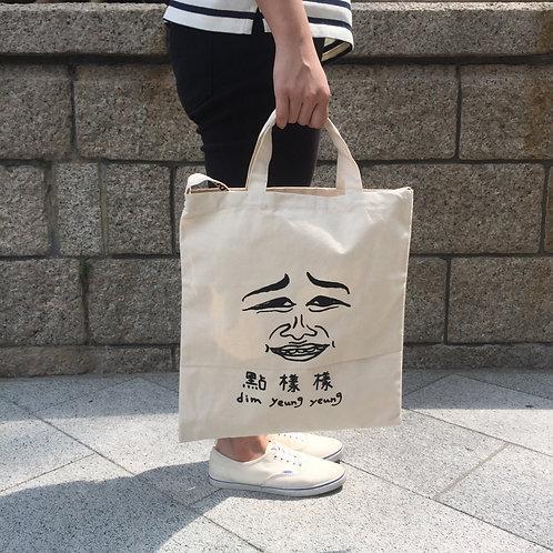 3 Way Tote Bag | 袋住個樣 三用帆布包 1/8