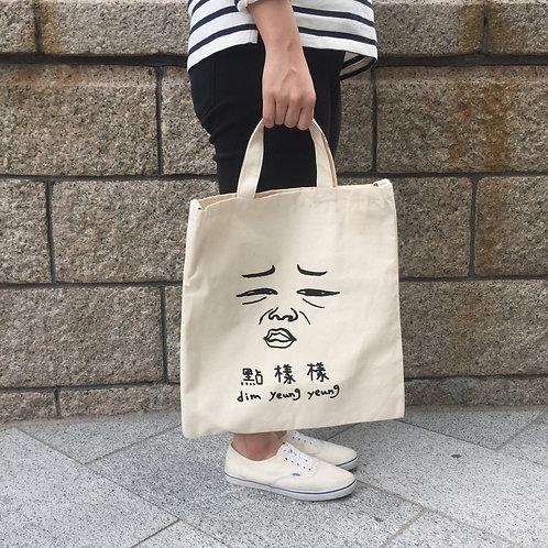 3 Way Tote Bag   袋住個樣 三用帆布包 7/8