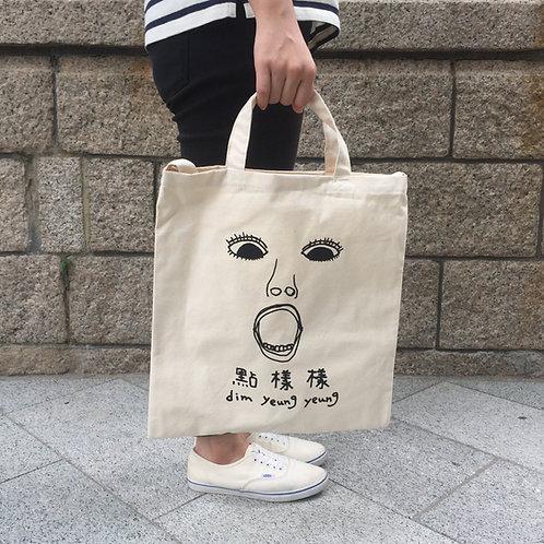 3 Way Tote Bag | 袋住個樣 三用帆布包 2/8