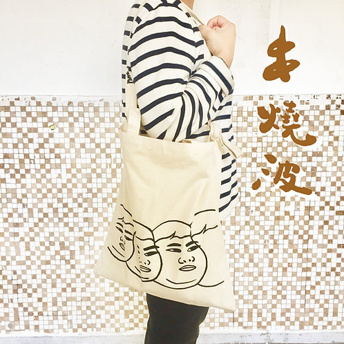 3 Way Tote Bag   串燒波三用帆布包