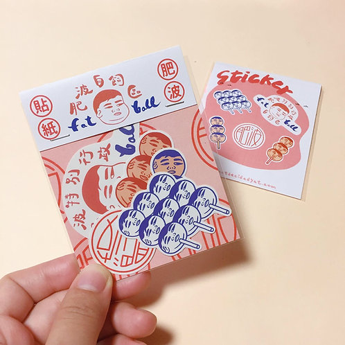 Sticker | 肥波自飼區