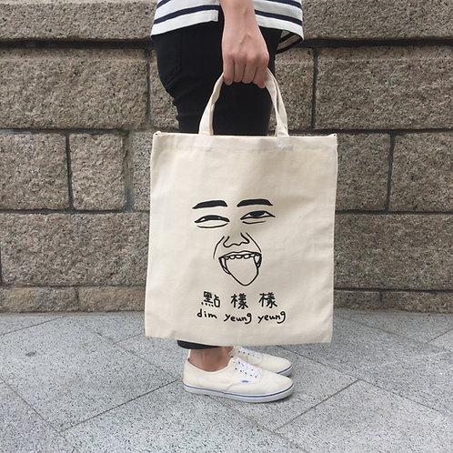 3 Way Tote Bag | 袋住個樣 三用帆布包 6/8
