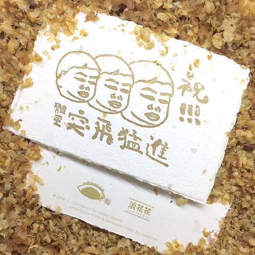 Postcard | 肥波賀卡 | 凸版印刷