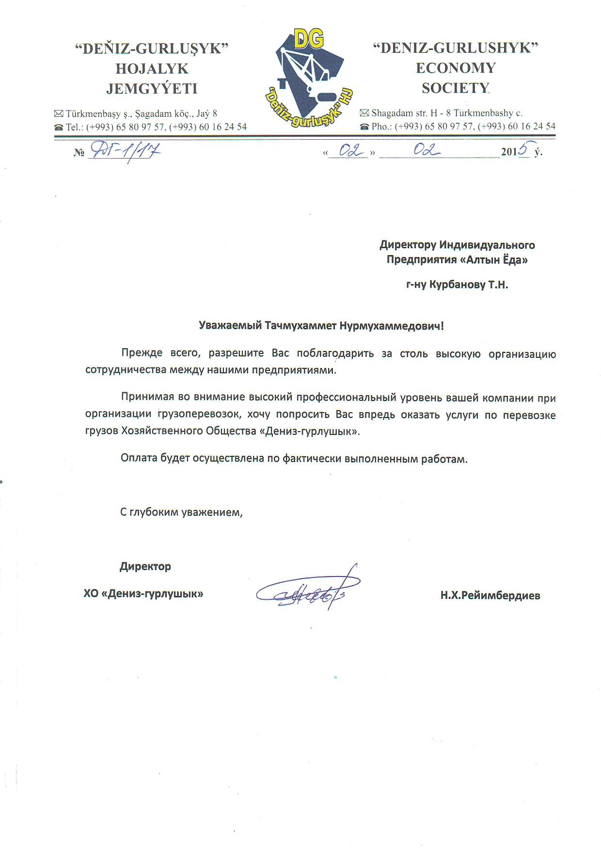 Reference letter Deniz-Gurlushyk