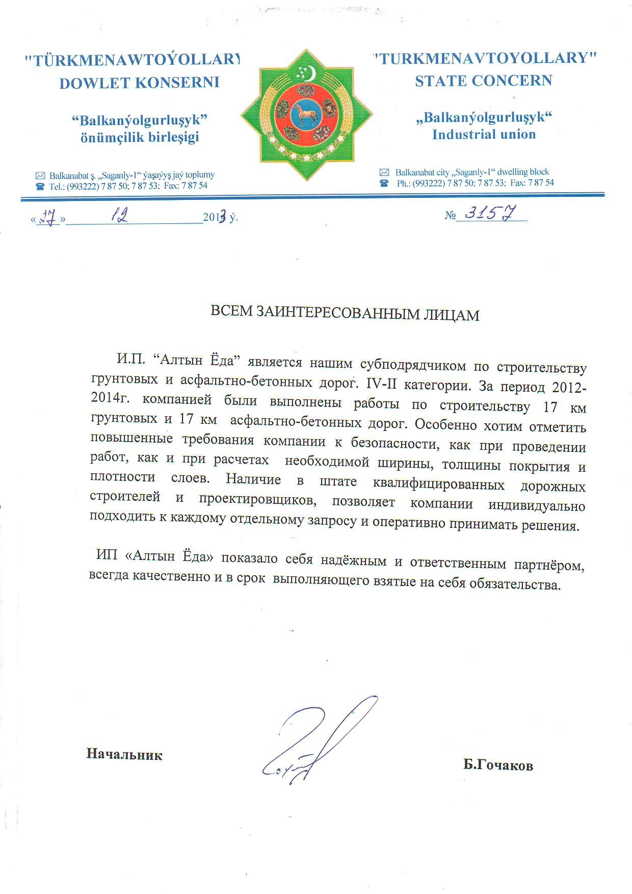 Reference letter Turkmenavtoyollary