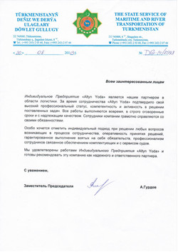 Reference letter from State Service of Maritime and River Transportation of Turkmenistan