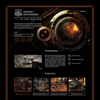 Photographic equipment store