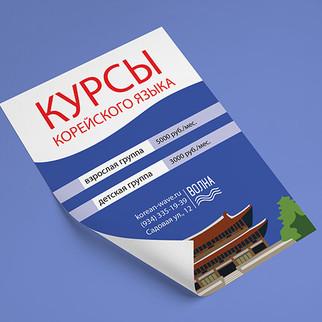 Korean language courses