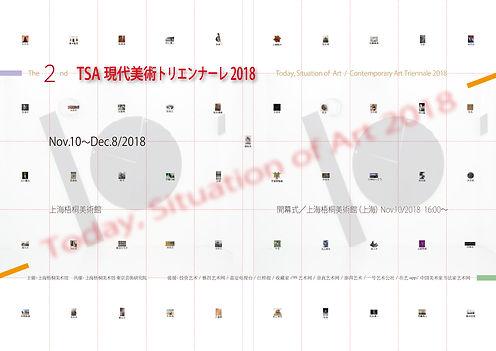 2018TSA展/フライヤー2-1.jpg