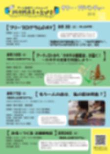 2019+サマー・アドベンチャー(チラシ表)-322.jpg