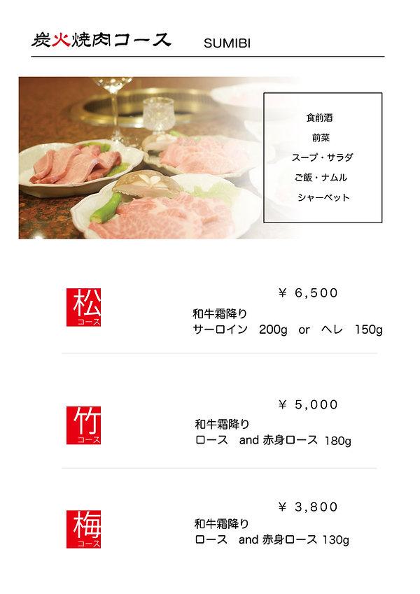 ぬかた 炭火コースai.jpg