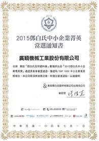 Kuang Yung Machinery Co., Ltd.