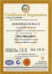 國際認證-ISO 9001-2015-中