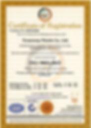 國際認證-ISO 9001-2015-英