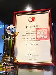 創維榮獲2016金手獎