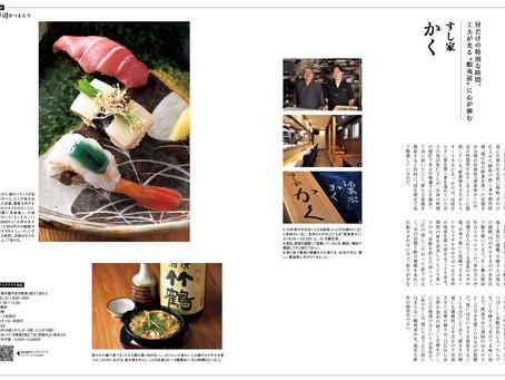 札幌を代表するグルメ雑誌 オトン に当店昼の部 すし家 かくが掲載されました!