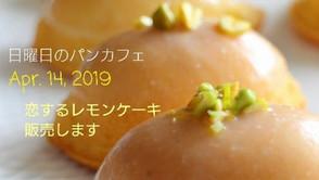 『日曜日のパン時間』開催します