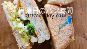 『日曜日のパン時間』
