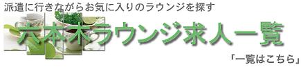 会員制ラウンジ専門アルバイト求人サイト「会員制ラウンジ情報局」