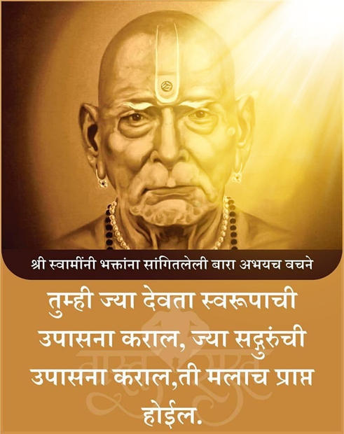 Shree Swami Samarth