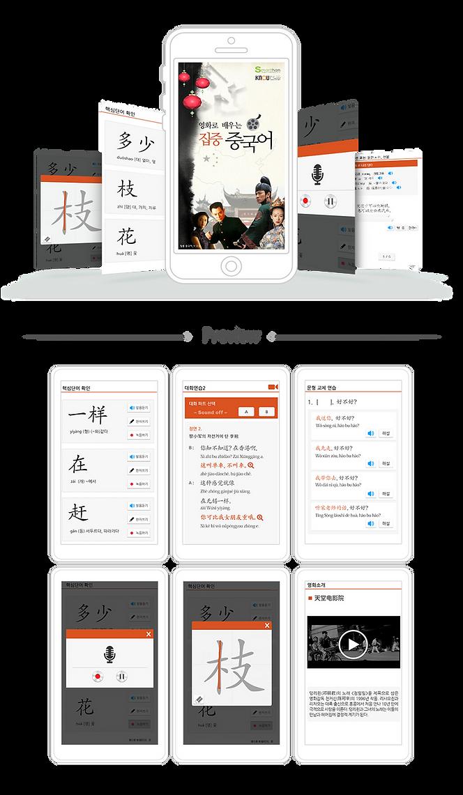 홈페이지_sub_중국어.png