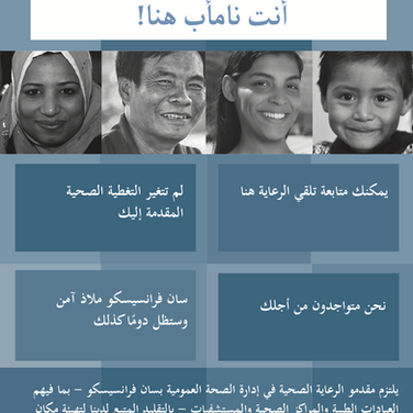SFDPH You're Safe Here - Arabic