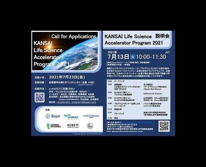 Call for Applications! KANSAI Life Science Accelerator Program 2021