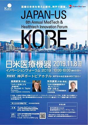 Kobe Forum Ver.2.JPG