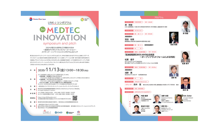 MedTec Innovation Symposium and Pitch
