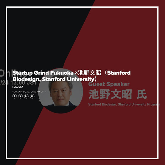 Start Up Grind Fukuoka ×池野文昭(Stanford Biodesign, Stanford University)