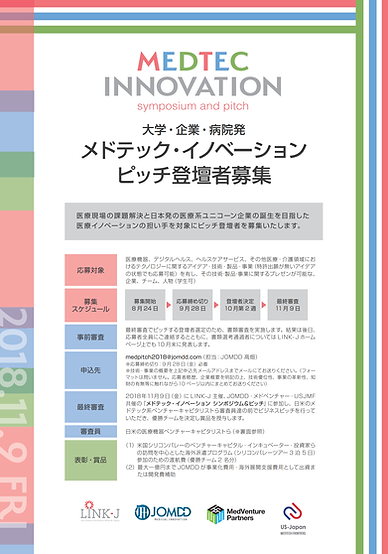 Tokyo Medtec Innovation Symposium and Pitch