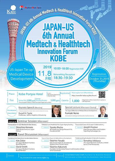 Kobe Forum 2019