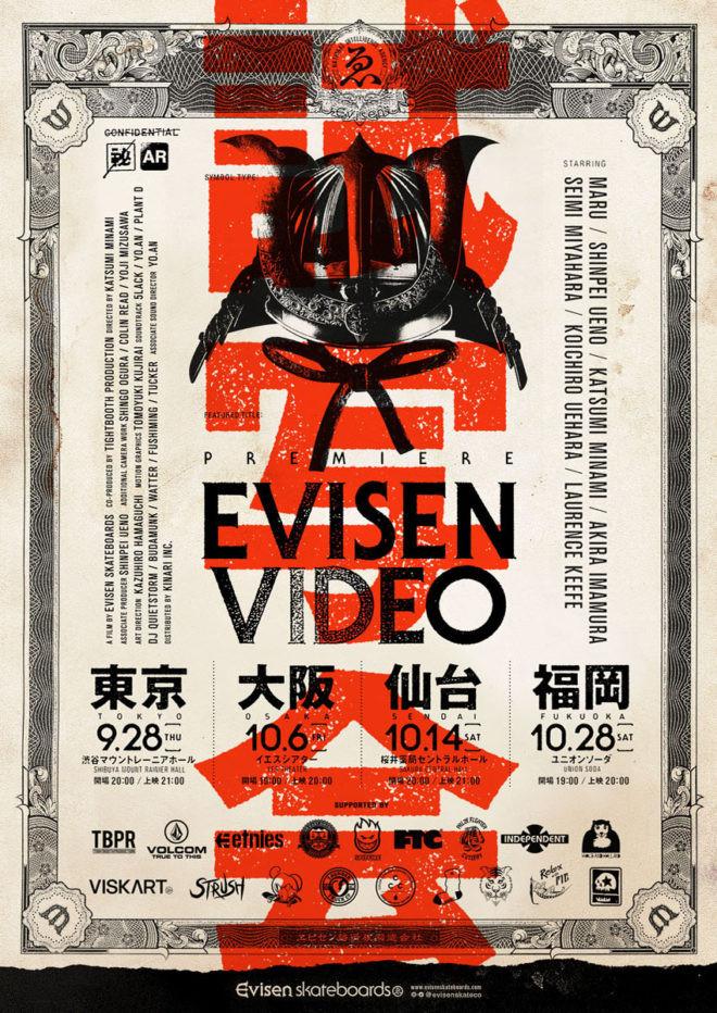「EVISEN VIDEO」PREMIERE