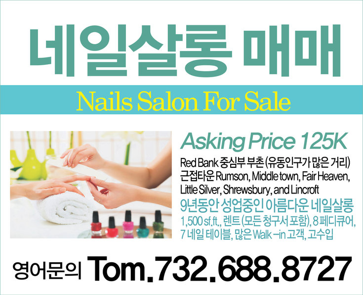 Nail Salon Sale.jpg