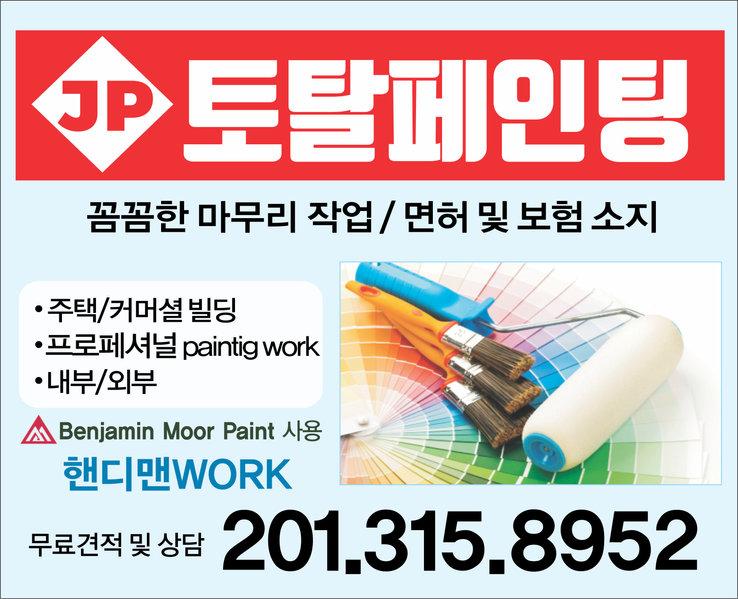 JP Painting.jpg
