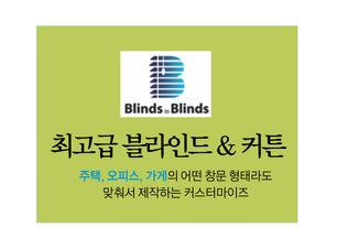 blinds to Blinds2.jpg